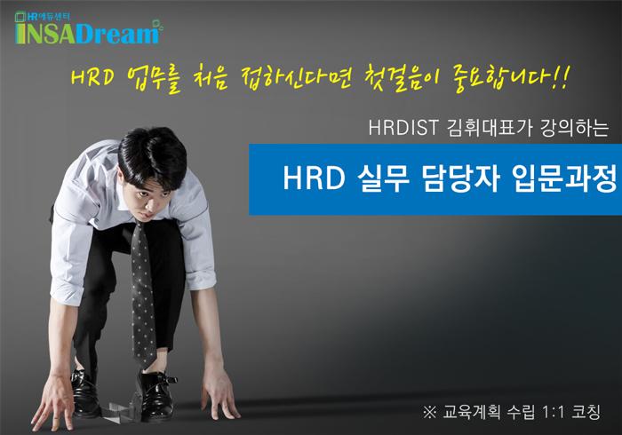 HRD 실무 담당자 입문과정