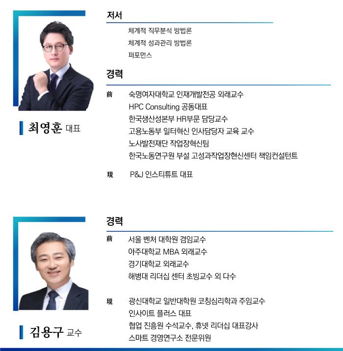 최영훈대표 김용구 교수 프로필